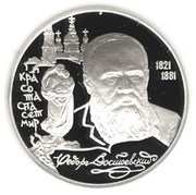 2 Rubles (The 175th Anniversary of the Birth of F.M. Dostoyevsky) – reverse