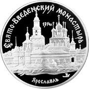 3 Rubles (The Monastery of the Virgin's Saint Entrance Presentation in Yaroslavl) -  reverse