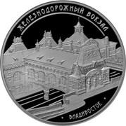 3 Rubles (The Building of Railway Station, City of Vladivostok) -  reverse