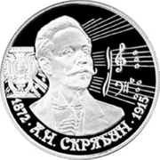 2 Rubles (The 125th Anniversary of the Birth of A.N. Skryabin) – reverse
