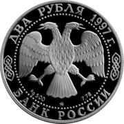 2 Rubles (100th Anniversary of the Birth of A.L. Tchizhevsky) – obverse
