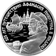 2 Rubles (525th Anniversary of Afanasi Nikitin's Voyage to India) – reverse