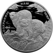 100 Rubles (Polar Bear) -  reverse