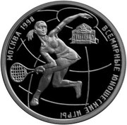 1 Ruble (World Youth Games) – reverse