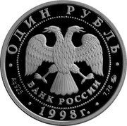 1 Ruble (World Youth Games) – obverse