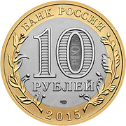 10 Rubles (Official Emblem of the Celebrating the 70th Anniversary of the Victory) -  obverse