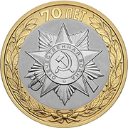 10 Rubles (Official Emblem of the Celebrating the 70th Anniversary of the Victory) -  reverse