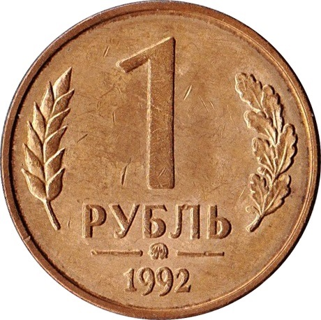 5 Roubles Brass Clad Steel Coin Double-headed eagle Russia 1992 M
