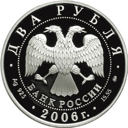 2 ROUBLES 2006 RUSSIA ANNIVERSARY OF THE BIRTH OF SHOSTAKOVICH SILVER PROOF