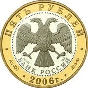 5 Rubles (The Bogolyubovo Township) -  obverse