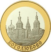 5 Rubles (The Bogolyubovo Township) -  reverse