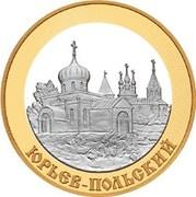 5 Rubles (The City of Yuryev-Polsky) -  reverse