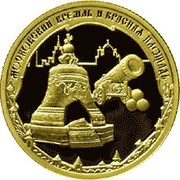 50 Rubles (Moscow Kremlin and the Red Square) -  reverse
