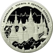 100 Rubles (Moscow Kremlin and the Red Square) -  reverse