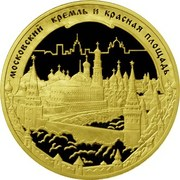 10 000 Rubles (Moscow Kremlin and the Red Square) -  reverse
