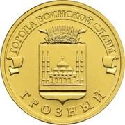 10 Rubles (Grozny) -  reverse