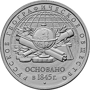 5 Rubles (The 170th Anniversary of the Russian Geographic Society) -  reverse