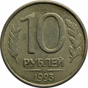 10 Rubles (magnetic; smooth edge) -  reverse