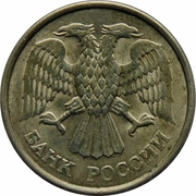 10 Rubles (magnetic; smooth edge) -  obverse