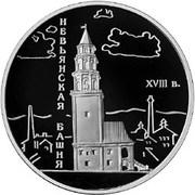 3 Rubles (The Nevyansk Inclined Tower (the XVIIIth century), Sverdlovsk Region) -  reverse