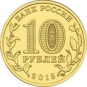 10 Rubles (Lomonosov) -  obverse