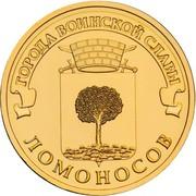 10 Rubles (Lomonosov) -  reverse