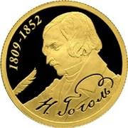 50 Rubles (The Bicentennial Anniversary of the Birthday of N.V. Gogol) -  reverse
