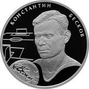 2 Rubles (K.I. Beskov) -  reverse