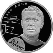 2 Rubles (L.I. Yashin) -  reverse