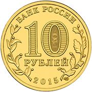 10 Rubles (Taganrog) -  obverse