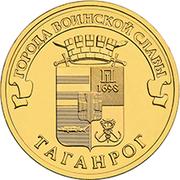 10 Rubles (Taganrog) -  reverse