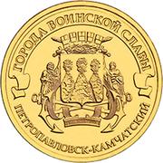 10 Rubles (Petropavlovsk-Kamchatsky) -  reverse