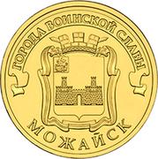 10 Rubles (Mozhaysk) -  reverse
