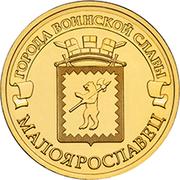 10 Rubles (Maloyaroslavets) -  reverse