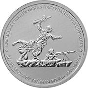5 Rubles (Crimean Strategic Offensive Operation) -  reverse