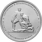 5 Rubles (Crimean Partisans and Members) -  reverse