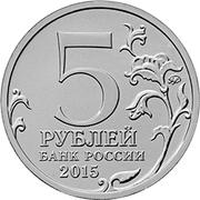 5 Rubles (Kerch-Eltigen Landing Operation) -  obverse