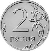 2 Rubles -  reverse