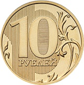 10 Rubles -  reverse