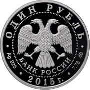1 Ruble (Surface Fleet of the Navy) -  obverse