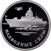 1 Ruble (Surface Fleet of the Navy) -  reverse