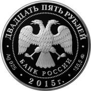 25 Rubles (Vysoko-Petrovsky Monastery of Moscow City) -  obverse