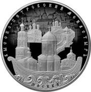 25 Rubles (Vysoko-Petrovsky Monastery of Moscow City) -  reverse