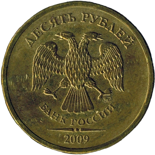 5 Roubles Nickel Plated Steel Coin Double-headed eagle Russia 2012 M