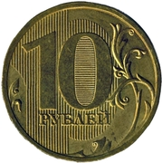 10 Rubles (2009 - 2015) -  reverse