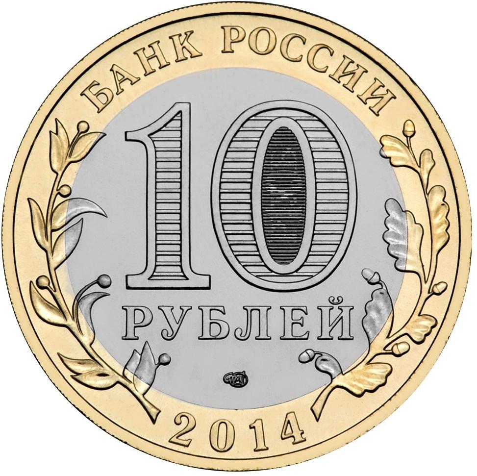 KOMI 1 Ruble 2014 Sankt Peterburg Russian cities unusual coinage