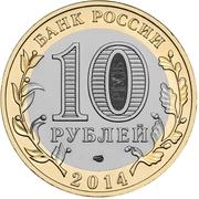10 Rubles (Penza Oblast) -  obverse