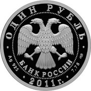 1 Ruble (TU-144) -  obverse