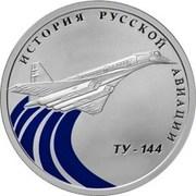 1 Ruble (TU-144) -  reverse