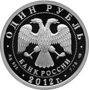 1 Ruble (I-16) -  obverse